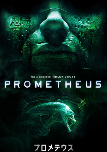 プロメテウス