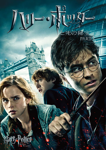 ハリー・ポッターと死の秘宝 PART1