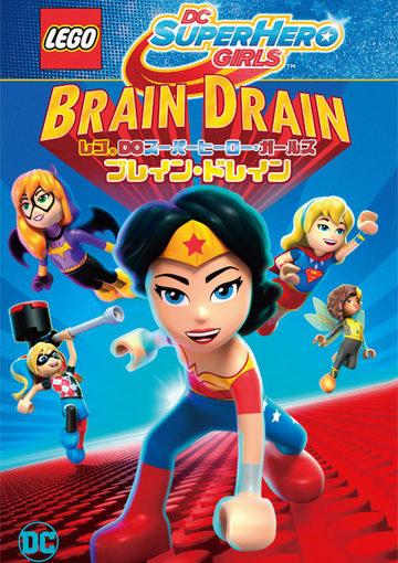 レゴ(R)DCスーパーヒーロー・ガールズ:ブレイン・ドレイン