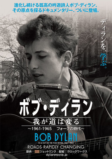 ボブ・ディラン/我が道は変る ~1961-1965 フォークの時代~