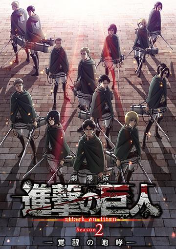 劇場版「進撃の巨人」Season 2 ~覚醒の咆哮~