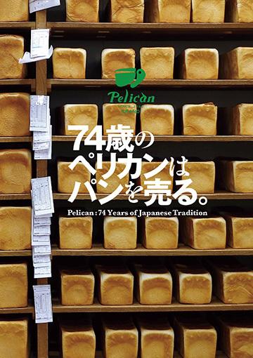 74歳のペリカンはパンを売る。